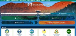 台灣登山申請整合資訊網