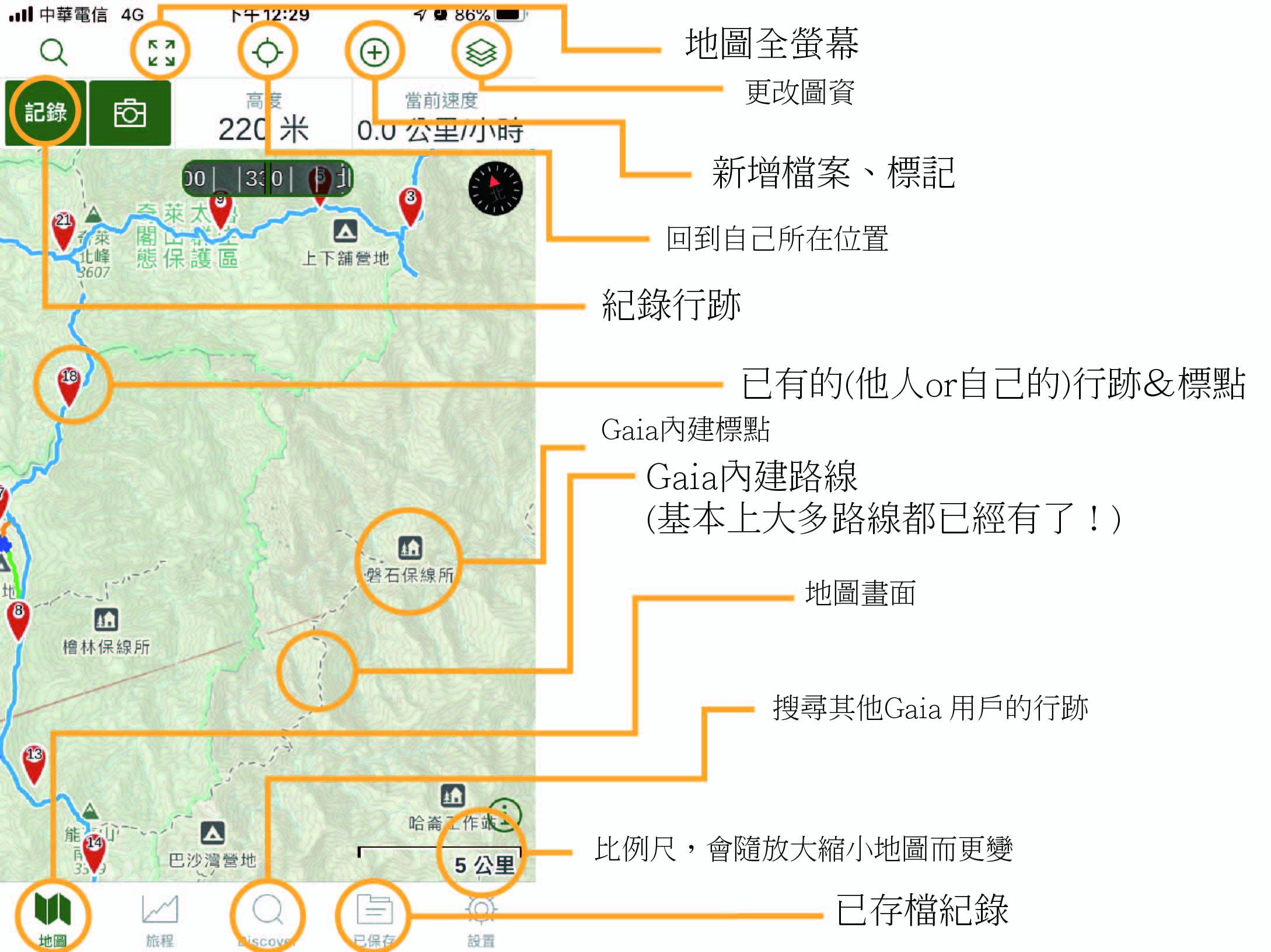 Gaia GPS 介面