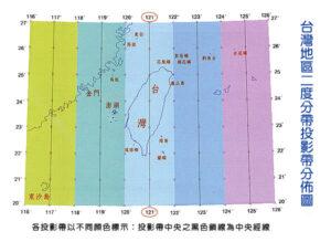 台灣二度分帶投影分佈