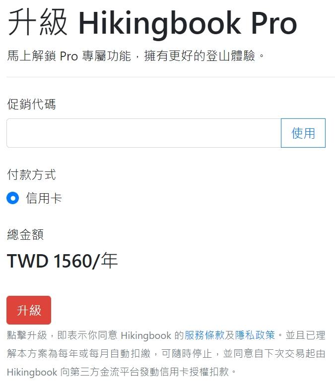 Hikingbook升級促銷代碼