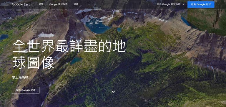 啟動google-earth