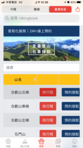 Hikingbook 探索百岳