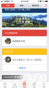 Hikingbook 探索行程