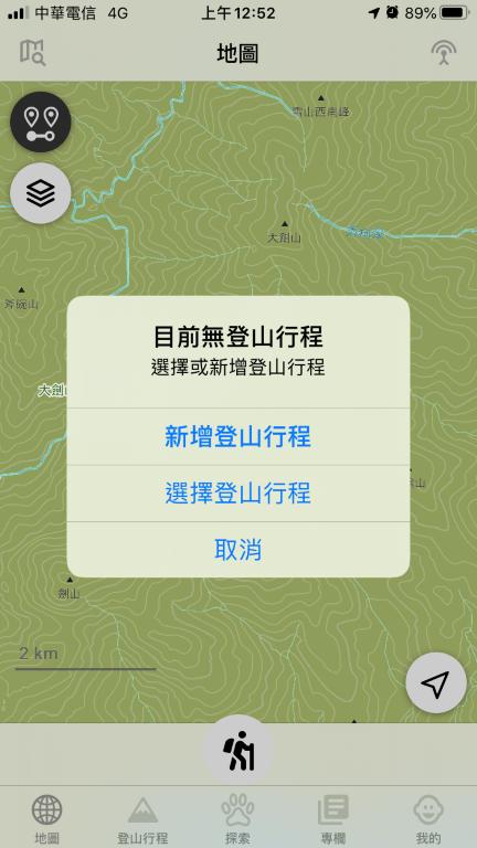 Hikingbook 目前登山行程