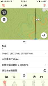 Hikingbook-紀錄功能提醒