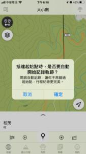 Hikingbook-紀錄功能提醒確認