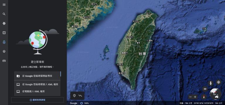 google-earth-操作-1